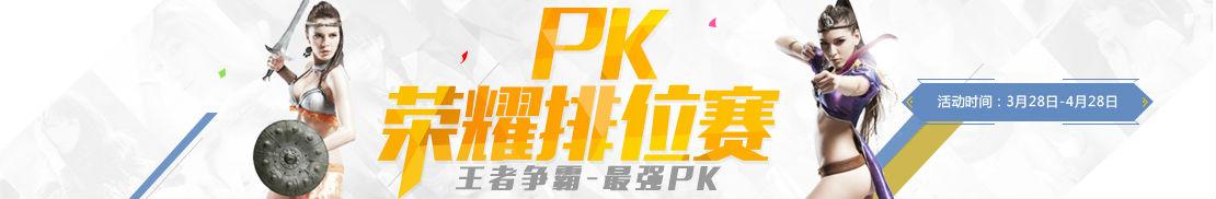 pk排位赛